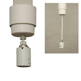 コード収納式 1灯用 モーガルペンダント E-26 電球ソケット コード長調節可能 LED電球 白熱灯対応 送料無料