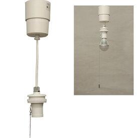 コード収納式 1灯用ペンダント E-26 電球ソケット コード長調節可能 LED電球 白熱灯対応 スイッチ付 送料無料