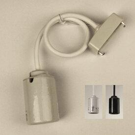 1灯用 陶器製 モーガルソケット キャブタイヤコード 30cm 白・黒 LED電球 白熱灯 電球形蛍光灯 対応