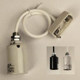 1灯用 陶器製 モーガルソケット ニップル(短)付 キャブタイヤコード30cm 白・黒 LED電球 白熱灯 電球形蛍光灯対応