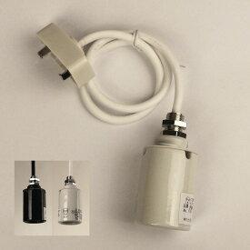 1灯用 陶器製 モーガルソケット ニップル(短)付 キャブタイヤコード長:オーダー 白・黒 LED電球 白熱灯 電球形蛍光灯対応
