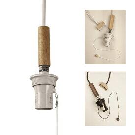 1灯用ペンダントソケット コード30cm 白・黒(白熱灯・電球形蛍光灯・LED電球用)(木管付):
