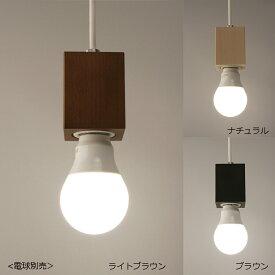 WOODY E-26モーガルペンダントソケット<kaku>ナチュラル・ライトブラウン・ブラウン(電球別売)日本製・LED電球対応
