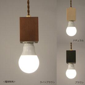 WOODY E-26モーガルペンダントソケット<kaku>より合わせコード仕様(電球別売)日本製・LED電球対応