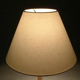 テーブルスタンド用ランプシェード交換用 キャッチ式 キナリ 直径28cm 照明 シェードのみ