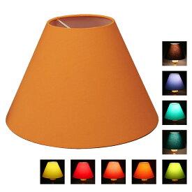 ランプシェード交換用 直径28cm キャッチ式 全9色 照明 シェードのみ