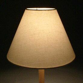 テーブルスタンド用ランプシェード交換用 キャッチ式 キナリ 直径22cm 照明 シェードのみ