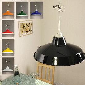 ペンダントライト スチール製 1灯用 全7色 電球別売 LED電球対応