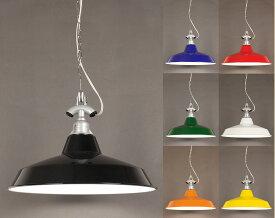 スチールペンダントライト 1灯用 チェーン吊りタイプ 全7色 電球別売 送料無料 LED電球対応