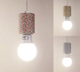 ファブリック モーガルペンダントソケット<フラワー>(電球別売) E26 LED電球専用【送料無料】