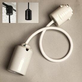 陶器製ペンダント器具 電球ソケット LED電球対応 日本製。 E-26 1灯用 ライティングレール・ダクトレール用モーガルソケット キャブタイヤコード30cm 白・黒