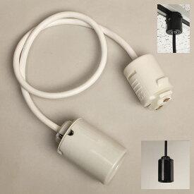 陶器製ペンダント器具 電球ソケット LED電球対応 日本製。 E-26 1灯用 ライティングレール・ダクトレール用モーガルソケット コード長:オーダー 白・黒