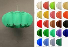 パンプキンペンダント用 ランプシェード  全24色 ソケット器具、電球別売 シェードのみ 送料無料 照明