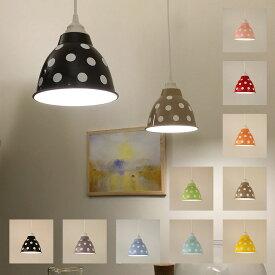 1灯スチールペンダント ポワ・ドゥ・クルール 電球別売 送料無料 LED電球対応