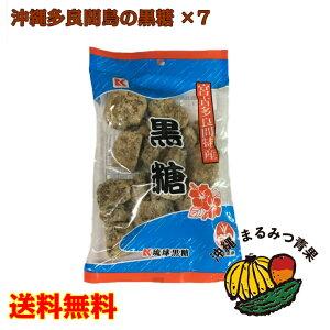 【送料無料】沖縄県産 黒糖 270g×7袋 宮古多良間特産【業務用】