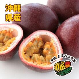 【送料無料】沖縄県産パッションフルーツ約1kg(8〜11個入り)沖縄県産のトロピカルフルーツ。南国沖縄の太陽の恵みをたくさん浴びて育った甘酸っぱくフルーティなパッションフルーツをお楽しみください。