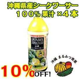 【送料無料】沖縄県産シークワーサー青切り果汁100% (500ml×12本)