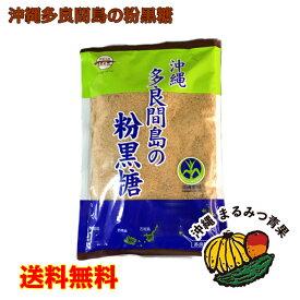 【送料無料】沖縄多良間島の粉黒糖 260g【ネコポス】【代引き不可】