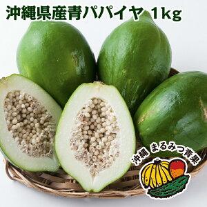 【送料無料】栄養の宝庫!!沖縄県産 訳あり 青パパイヤ 1kg以上(2〜3個)
