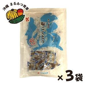 【送料無料】粟国の塩使用 塩黒糖 130g×3【ネコポス】【代引き不可】