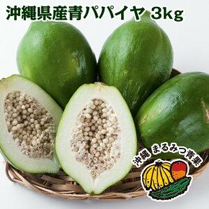 【送料無料】沖縄県産 訳あり 青パパイヤ 3kg(5〜9個)