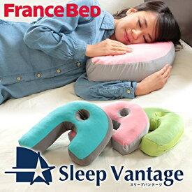 寝具 枕 寝枕 スリープバンテージ カラー ブルー フランスベッド 送料無料(沖縄・北海道・離島別途料金