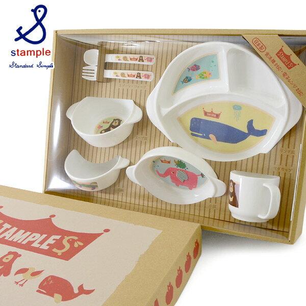 stample ベビー食器7点セット 91325-MG キッズ ベビー ギフト お祝い 出産祝い 誕生日 日本製 国産 ギフトセット スタンプル 7006868 【定番】