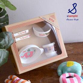 stample ベビー食器5点セット 91531-MG ベビー お祝い ギフト 出産祝い 誕生日祝い プレゼント 国産 日本製 子供用食器 スタンプル 7007554