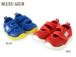 BLUEU AZUR サマーシューズ ■C40350-72-F6-MG【キッズ&ベビー 靴 クツ くつ サンダル メッシュ スニーカー ブルーアズール 】■8001516