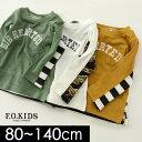 【最大\2000オフ】エフオーキッズ ポケット長袖Tシャツ R406187-14m キッズ ベビー トップス ロンT シンプル 無…