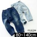 エフオーキッズ インディゴニットクライミングパンツ R420147-11m14 キッズ ベビー ズボン パンツ ボトムス 無…