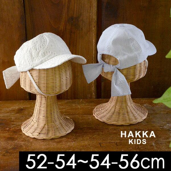 【30%OFF】【メール便不可】ハッカキッズ バックリボンキャップ 02050482-MG キッズ 帽子 ボウシ ストライプ レース シンプル 女の子 HAKKA KIDS 7008477【SALEsaleセールバーゲン】