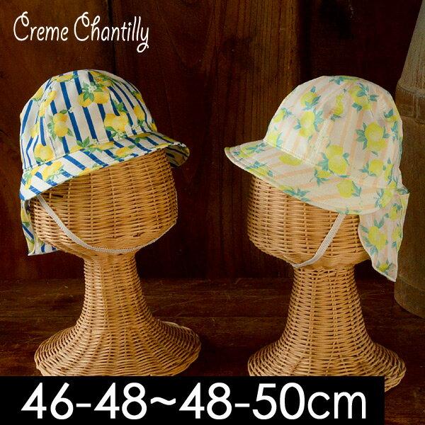 【メール便可】クリームシャンティー レモン柄日よけ付きハット 681024-50M キッズ ベビー ボウシ 帽子 総柄 女の子 日本製 Creme Chantilly 7008500