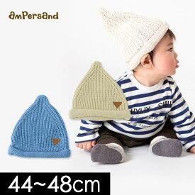 【45%OFF】【メール便可】アンパサンド L442018-M48 とんがりベビー帽子 ベビー 帽子 ボウシ ぼうし ニット帽 シンプル 赤ちゃん 新生児 こびと帽 あったか小物 防寒 出産祝い ギフト ampersand 7008653   18af-k【SALEsaleセールバーゲン】 ot-ot【AW】