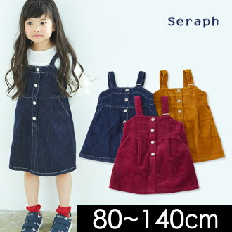 Children's clothes Seraph 4019528 which the child of the セラフ S417068-M90-L7 jumper kids baby bottom swan peace salopette Jean ska corduroy denim girl woman has a cute