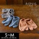 【メール便可】たびりら 4982841903-M(M) たびりらにちょうどいい靴下 メンズ レディース ジュニア くつ下 クツシタ …