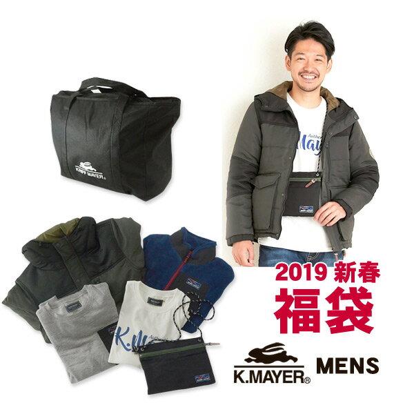 【即納可】2019新春福袋〔クリフメイヤー〕メンズ KM2019 KRIFF MAYER トップス アウター スウエット フリースジャケット ロンT サコッシュ セット 1000867