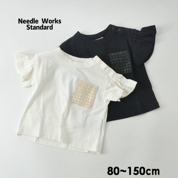 【メール便可】ニードルワークススタンダード 319032-15M Pocket T-shirt キッズ ベビー ジュニア トップス 半袖 Tシャツ ポケT 無地 シンプル フリル 女の子 女児 子供服 Needle Works Standard 4020511