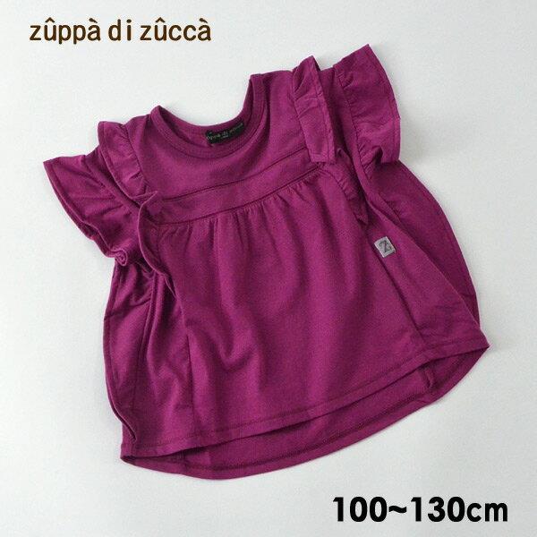 【メール便可】ズッパディズッカ 31280202-13M フリルTシャツ キッズ トップス Tシャツ 半袖 フリル 無地 シンプル ガーリー かわいい 女の子 女児 子供服 zuppa di zucca 4020515