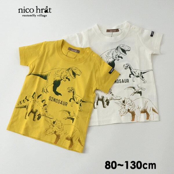 【メール便可】ニコフラート 290136-13M ダイナソーTシャツ キッズ ベビー トップス 半袖 プリント 恐竜 かっこいい 男の子 女の子 子ども 子供服 nico hrat 4020662