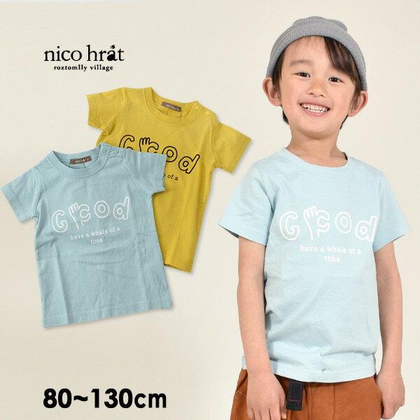 【メール便可】ニコフラート 290143-13M Good Tシャツ キッズ ベビー トップス 半袖 プリント ロゴ シンプル 男の子 女の子 子ども 子供服 nico hrat 4020667