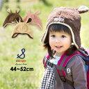 stample ボアフリースラビットキャップ■61403-MG【キッズ&ベビー 帽子 ぼうし ボウシ 子供 子ども スタンプ…