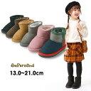 【15%OFF】アンパサンド L448049_L448059 ショートボアブーツ[13.0-21.0cm] キッズ ベビー クツ 防寒 無地 お揃い 靴 カラー シンプル …