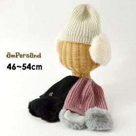 【メール便可】アンパサンド L468089-54M 耳あて付きモヘアニット帽 キッズ ベビー ボウシ 帽子 ぼうし ニットキャップ 女の子 子供 ampersand 7009293