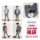 【予約販売】2020新春福袋〔ブルーアズール〕男の子 C55000-06 キッズ ベビー ボーイズ 男の子 男児 Boys 子供服 BLUE…