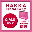 【予約販売】2020新春福袋〔HAKKA KIDS HAKKA BABY〕 女の子 ハッカベビー ハッカキッズ キッズ ベビー ガールズ 女児 Girls 子供服 20…