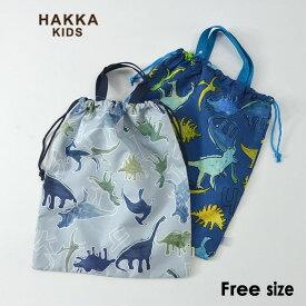 【メール便可】ハッカキッズ 02013001-Fm 恐竜柄巾着BAG キッズ 巾着袋 きんちゃく袋 袋 ふくろ フクロきょうりゅう柄 男の子 入学準備 入園準備 子供 HAKKA KIDS 7009437