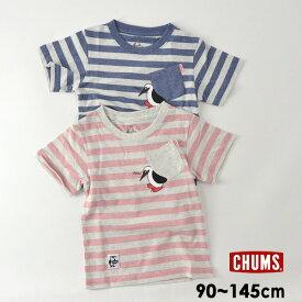 【メール便可】チャムス CH21-1136-XLmm Kids Booby Carry PKT T キッズブービーキャリーポケットTシャツ キッズ ベビー トップス 半袖Tシャツ ポケT ブービーバード ボーダー 親子お揃い リンクコーデ 子供服 CHUMS 4022526 oso-2s f20ss-t