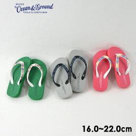 【メール便不可】オーシャンアンドグラウンド 1814001-MG-C ビーチサンダル キッズ ジュニア ビーサン 男の子 女の子 海 プール 水遊び Ocean&Ground 8001765 20ss-k 靴