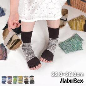 【メール便可】ハブボックス 4560434900 KARABISA SOCKS/カラビサソックス レディース メンズ 靴下 くつした ソックス 日本製 カラビサ Habu Box 7003092【定番◎】【SSK★】